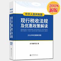 2018年版中华人民共和国现行税收法规及优惠政策解读解读版 个人企业所得 货物和劳务所得财产行为税法 征管法立信会计出