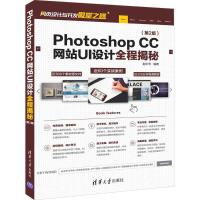 PHOTOSHOP CC网站UI设计全程揭秘(第2版) 清华大学出版社