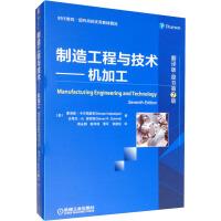 制造工程与技术――机加工 翻译版・原书第7版 机械工业出版社