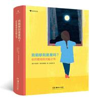 [二手旧书9成新]我能够到星星吗? 你所期待的问题之书(精装绘本)博洛尼亚国际儿童书展童书奖得主力作[德] 布丽塔・泰