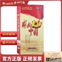感动中国10周年 2002-2011年感动中国人物颁奖盛典 10DVD