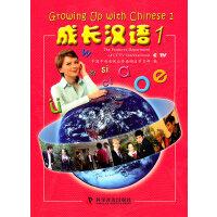 成长汉语1(英文版)