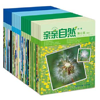 亲亲自然(第一季,共40册)国际化的中文幼儿科普品牌,为3-10岁孩子量身订做的自然教育专书,畅销台湾社会30多年,五次荣获台湾出版奖金鼎奖,版权输出到美国、英国、德国等国家和地区