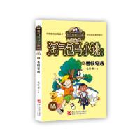 杨红樱淘气包马小跳系列 典藏升级版:暑假奇遇