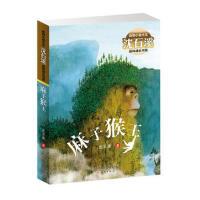 动物小说大王沈石溪品味成长书系 麻子猴王