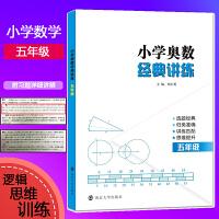 小学奥数经典讲练 5年级 南京大学出版社