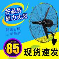 工业电风扇壁扇牛角扇挂墙壁挂式大风力挂壁摇头超大强力功率商用
