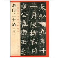 中国历代名碑名帖精选・龙门二十品(上)(升级版)