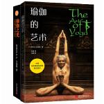 瑜伽之树+瑜伽的艺术+瑜伽之光 艾扬格瑜伽入门教程书3册