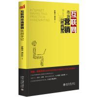 互联网市场营销实战手记 北京大学出版社