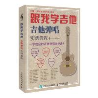 跟我学吉他!吉他弹唱实例教程