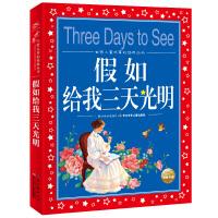 世界儿童共享的经典丛书:假如给我三天光明