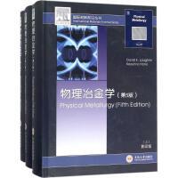 物理冶金学(第5版)国际材料前沿丛书