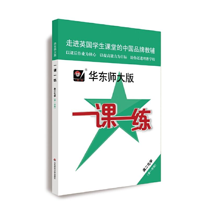 2019秋一课一练·高二化学(第一学期) 陪伴上海学生20多年的品牌教辅,以课后作业为核心,以提高能力为目标,助您迈进理想学校!
