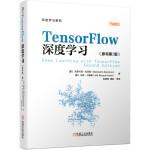 TensorFlow深度学习(原书第2版)