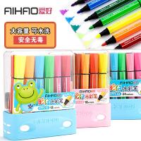 爱好水彩笔 24色儿童绘画涂鸦笔 大容量彩色笔1771-24色