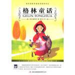 教育部新课程标准推荐书目--格林童话 9787546308135