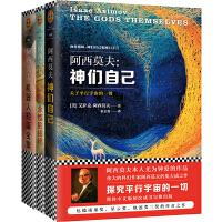 阿西莫夫科幻经典(套装共3册)(神们自己+永恒的终结+机器人短篇全集)