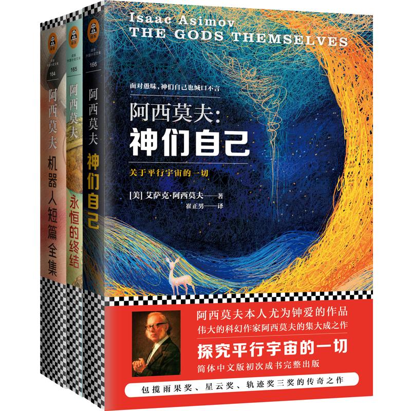 """阿西莫夫科幻经典(共3册)(科幻巨匠阿西莫夫被公认的经典巨作!) 科幻巨匠阿西莫夫被公认的经典巨作!关于平行宇宙的一切、关于时间旅行的终极奥秘和恢宏构想、""""机器人学三大法则""""的起源!读客熊猫君出品"""