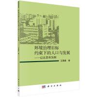 环境治理目标约束下的人口与发展――以北京市为例