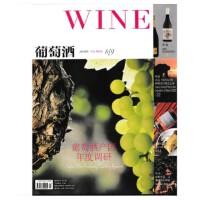 【2021年4月现货】WINE葡萄酒杂志2021年4月总第150期 杯酒上的世界 现货