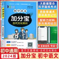 2020新版加分宝 初中语文古代文化常识 通用版 初中七年级八年级九年级中考总复习汇总资料 中考语文古代文化常识知识点