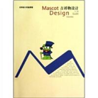 名师设计实验课程:吉祥物设计(附光盘) 方芳 9787539435701