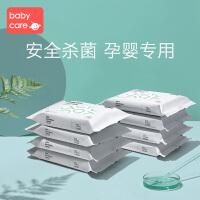 babycare消毒湿巾婴儿专用 宝宝天然植物99.9%除菌湿纸巾10抽*8包
