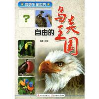 自由的鸟类王国 9787538565669