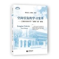 """空间引发的学习变革――上海市市西中学""""思维广场""""解码"""