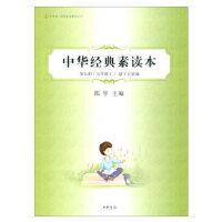 中华经典素读本第九册(五年级上)诸子百家编(中华诵・经典素读教程系列)