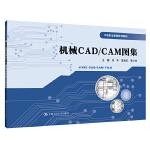 机械CAD/CAM图集(中等职业教育规划教材)