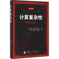 计算复杂性 (以)戈德里克(Oded Goldreich) 著;张薇,韩益亮,杨晓元 译