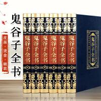 鬼谷子全书 全6册 中国智慧书谋略家、兵法家、纵横家、阴阳家、道家、 计策、 谋略 辽海出版社