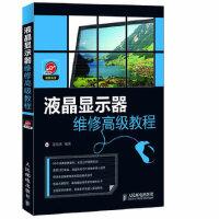 液晶显示器维修高级教程(50个经典维修案例)