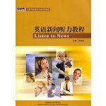 英语新闻听力教程(学生)(新经典高等学校英语专业系列教材)(配光盘)