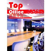 顶级办公 Top Office