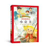 世界儿童文学精选 拼音美绘本 小公主