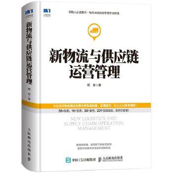 新物流与供应链运营管理(pdf+txt+epub+azw3+mobi电子书在线阅读下载)
