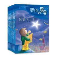 劳拉的星星-精装版(全六册)