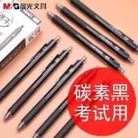 开学必备文具 晨光文具中性笔MG-666学生办公用笔考试中性笔水笔速干按动式子弹头款碳素黑色12支0.5签字笔AGPH