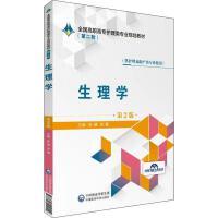 生理学 第2版 中国医药科技出版社