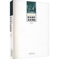 演员创作素质训练 中国戏剧出版社
