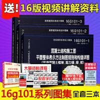 16G101系列图集全套3本 16g101-1-2-3全套混凝土结构施工图平面整体表示方法制图规则和构造详图 替代11
