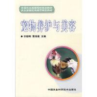 宠物养护与美容(全国农业高等院校规划教材)