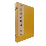 李义山诗集(繁体竖排、宣纸线装、一函两册)