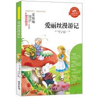 爱丽丝漫游奇境记 正版书三四五六年级必读课外畅销名著书籍爱丽丝梦游漫游仙境中小学生儿童读物