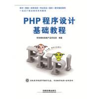 PHP程序设计基础教程 传智播客高教产品研发部著 9787113185701 中国铁道出版社[爱知图书专营店]