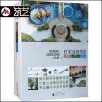 住宅造景图谱 住宅小区楼盘园林环境景观设计图文书籍