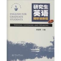 研究生英语视听说教程 第2版 暨南大学出版社